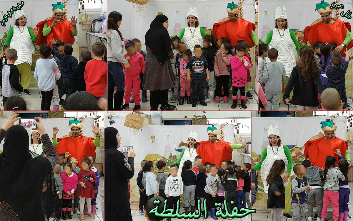 Tal Ami - Salad Party to Kids in Jaffa, held in Arab language