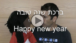 Yemima & Tal Greet For The Coming New Year | Tal Ami
